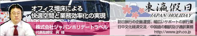 ジャパンホリデートラベル様のオフィス増床事例